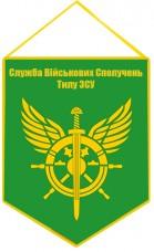 Вимпел Служба Військових Сполучень Тилу ЗСУ (олива, знак)