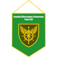 Вимпел Служба Військових Сполучень Тилу ЗСУ
