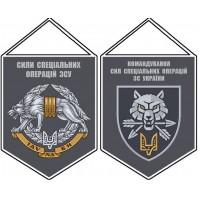 Вимпел Командування ССО ЗСУ (два знаки)