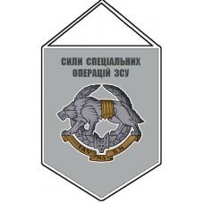 Вимпел ССО Сили Спеціальних Операцій ЗСУ Вовкулака