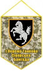 Вимпел 1 Окрема Танкова Сіверська Бригада ЗСУ Новий знак (Піксель)