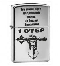 Запальничка з гравіюванням знак Танкові Війська 1 ОТБр