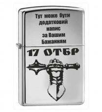 Запальничка з гравіюванням знак Танкові Війська 17 ОТБр