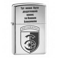 Запальничка 30 ОМБр
