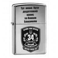 Запальничка 34 ОМПБ