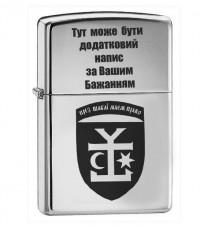Запальничка 54 ОМБр