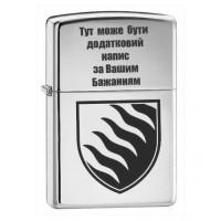Запальничка 55 ОАБр Запорізька Січ
