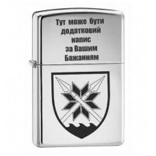 Запальничка 56 окрема мотопіхотна Маріупольська Бригада