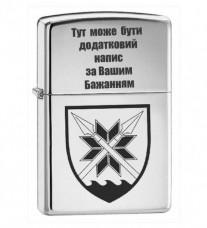Купить Зажигалка 56 окрема мотопіхотна Маріупольська Бригада в интернет-магазине Каптерка в Киеве и Украине