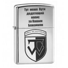 Запальничка 58 ОМПБр