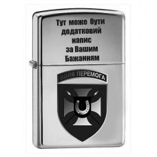 Запальничка 59 ОМПБр