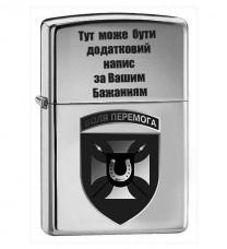 Купить Запальничка 59 ОМПБр в интернет-магазине Каптерка в Киеве и Украине
