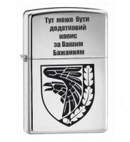 Запальничка 93 бригада Холодний Яр з новим знаком (шевроном)