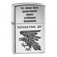 Запальничка 93 бригада Холодний Яр з вашим написом
