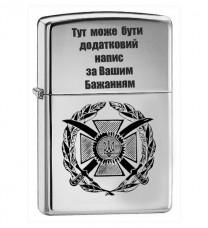 Запальничка з гравіюванням Сухопутні Війська та написом на замовлення