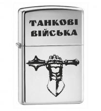 Запальничка з гравіюванням знак Танкові Війська