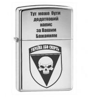 Запальничка 72 ОМБр ім. Чорних Запорожців