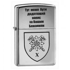 Запальничка з гравіюванням 10 ОГШБр