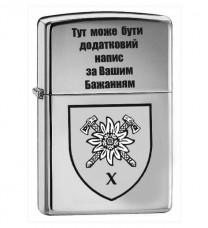 Купить Запальничка з гравіюванням 10 ОГШБр  в интернет-магазине Каптерка в Киеве и Украине