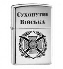 Запальничка з гравіюванням Сухопутні Війська ЗСУ