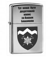 Запальничка 10 ОГШБр з новим затверженим знаком
