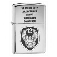 Запальничка 12 БТРО Київ