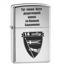 Запальничка 14 ОМБр