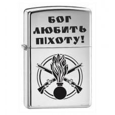 Запальничка Бог Любить Піхоту!
