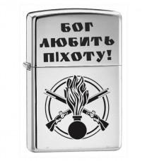 Купить Запальничка Бог Любить Піхоту! в интернет-магазине Каптерка в Киеве и Украине