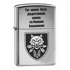 Запальничка Командування ССО ЗСУ