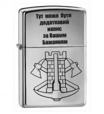 Купить Запальничка з новим знаком Інженерних військ України в интернет-магазине Каптерка в Киеве и Украине
