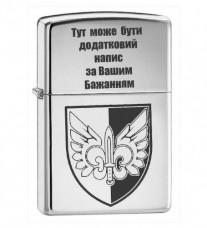 Запальничка 132 Окремий Розвідувальний Батальйон ДШВ