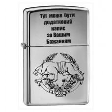 Запальничка ССО Вовкулака