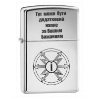 Запальничка Війська зв'язку