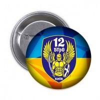 Значок 12 БТРО Київ