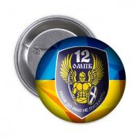 Значок 12 ОМПБ Київ