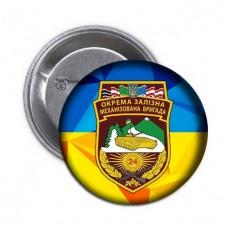 Купить Значок 24 Окрема Механізована Бригада ЗСУ в интернет-магазине Каптерка в Киеве и Украине