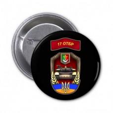 Значок 17 окрема танкова бригада ЗСУ (чорний)