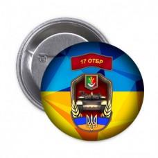 Значок 17 окрема танкова бригада ЗСУ