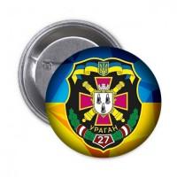Значок 27 Окрема Реактивна Артилерійська Бригада
