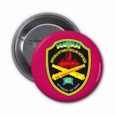 Значок 40 Окрема Артилерійська Бригада