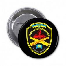 Значок 40 Окрема Артилерійська Бригада ЗСУ (чорний)