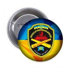 Купить Значок 40 Окрема Артилерійська Бригада ЗСУ  в интернет-магазине Каптерка в Киеве и Украине