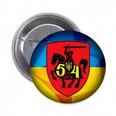 Значок 54 ОМБр ЗСУ