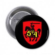 Купить Значок 54 бригада ЗСУ в интернет-магазине Каптерка в Киеве и Украине