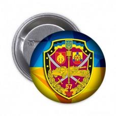 Купить Значок 57 ОМПБр - 57 окрема мотопіхотна бригада ЗСУ в интернет-магазине Каптерка в Киеве и Украине