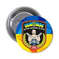 Значок 44-та Окрема Артилерійська Бригада ЗСУ