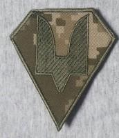 Нарукавний знак Сили Спеціальних Операцій (пиксель)