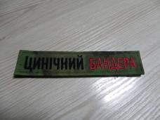 "Нашивка ""Цинiчний Бандера"" красно-черная"