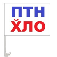 Автофлаг ПТН ХЛО